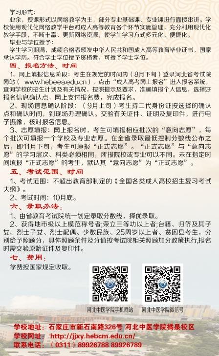 2019年河北中医学院成人高考报考条件