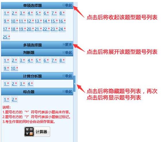 2019年中级会计职称机考计算器