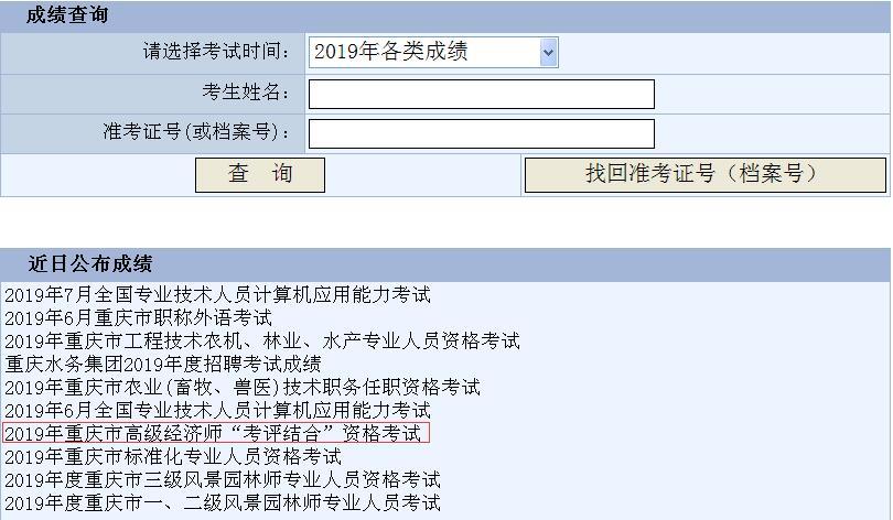 2019重庆高级经济师成绩查询入口
