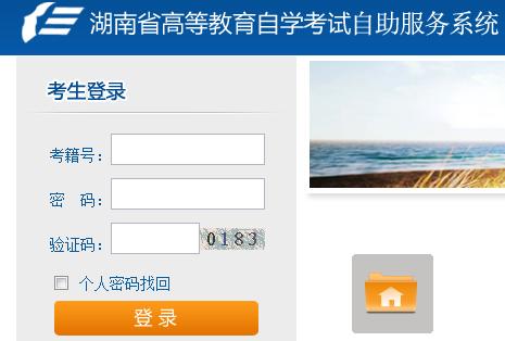 湖南2019年10月自考报名时间
