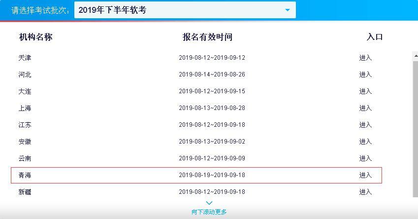 2019下半年青海软考报名入口