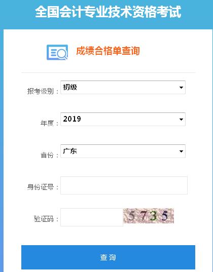 2019年广东初级会计职称合格证书查询入口已开通