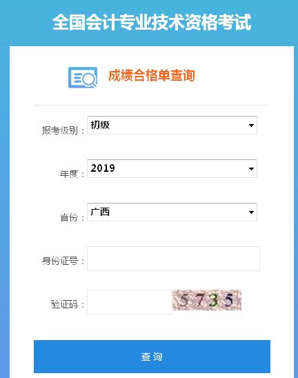 2019年广西初级会计职称合格证书查询入口已开通