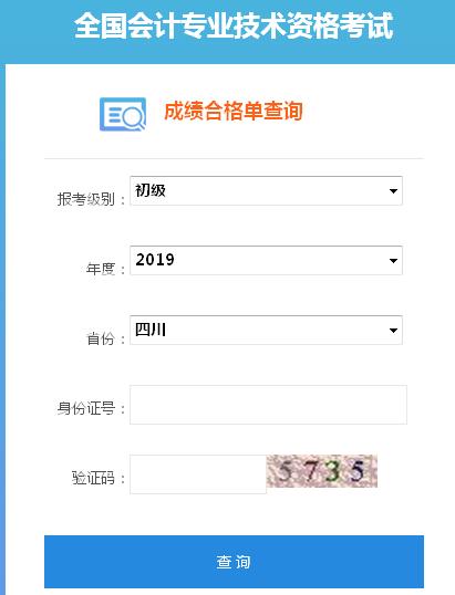 2019年四川初级会计职称合格证书查询入口已开通