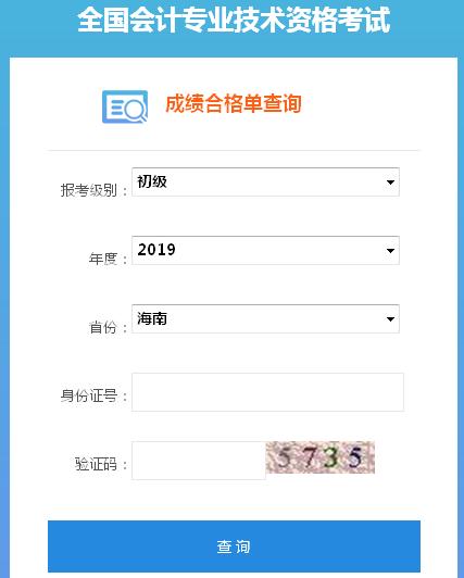 2019年海南初级会计职称合格证书查询入口已开通