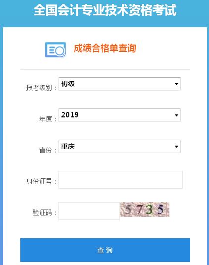 2019年重庆初级会计职称合格证书查询入口已开通