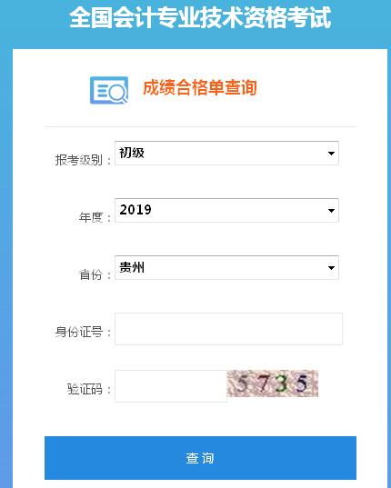 2019年贵州初级会计职称合格证书查询入口已开通