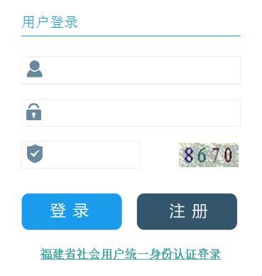 2019福建软考报名入口