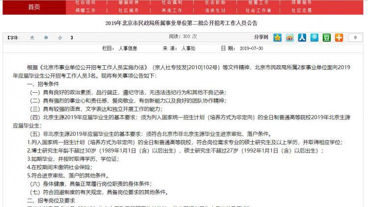 2019年北京市民政局所属事业单位第二批公开招考工作人员的补充公告