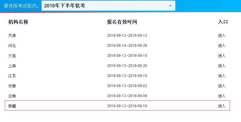 2019下半年新疆软考报名入口
