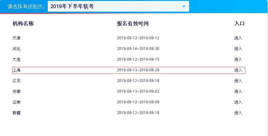 2019下半年上海软考报名入口