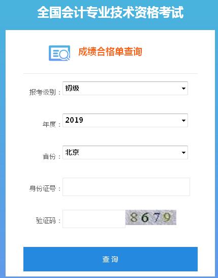 2019年北京初级会计职称合格证书查询入口已开通