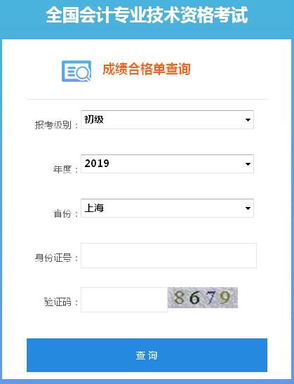 2019年上海初级会计职称合格证书查询入口已开通