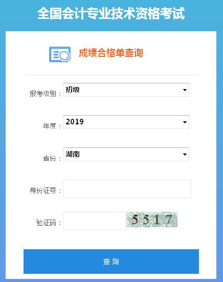 2019年湖南初级会计职称合格证书查询入口已开通