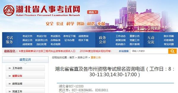 湖北省省直及各市州教師資格考試報名咨詢電話