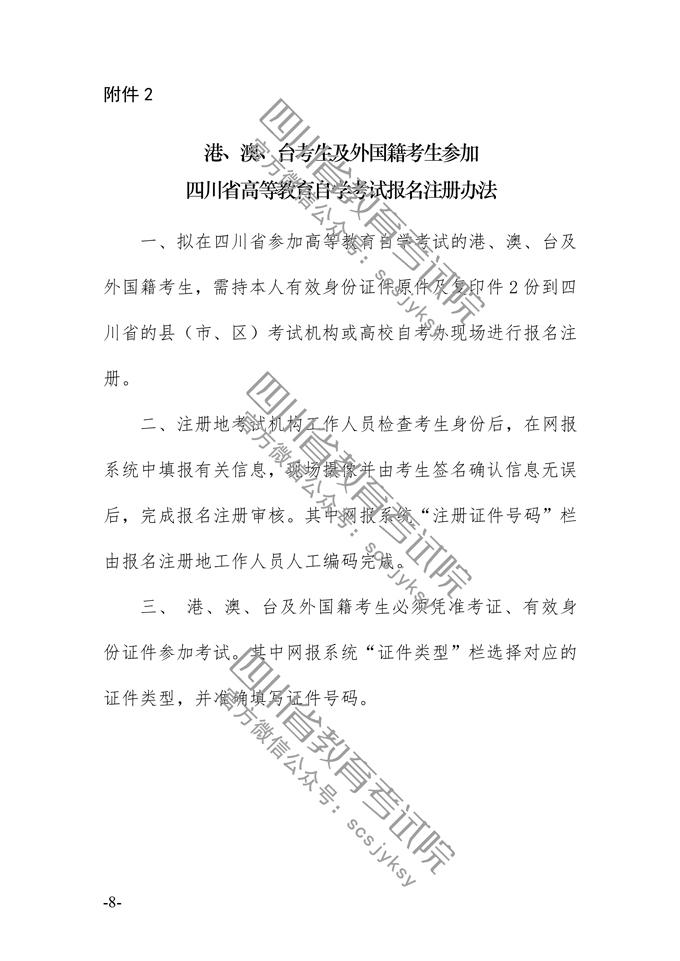 四川自學考試報名注冊辦法