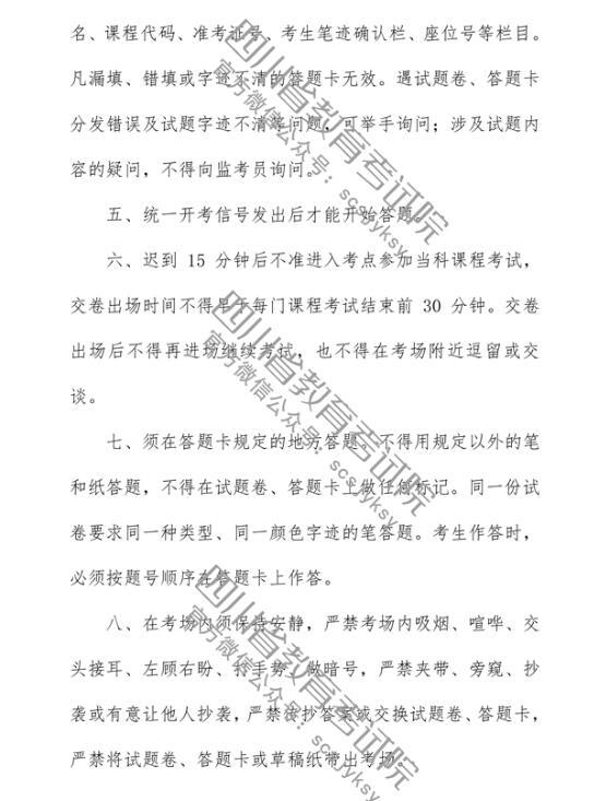 2019年10月四川自學考試報考