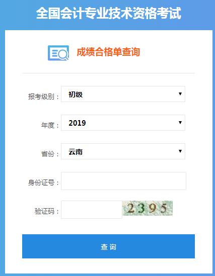 2019年云南初级会计职称合格证书查询入口已开通