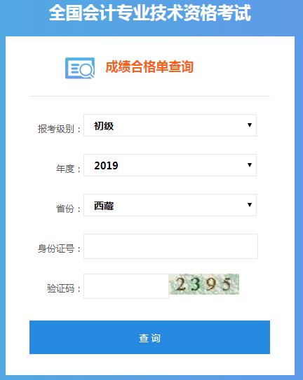 2019年西藏初级会计职称合格证书查询入口已开通