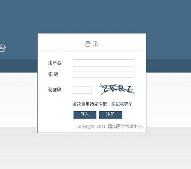 2019年莆田临床执业医师笔试考试准考证打印流程