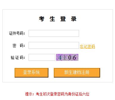 2019年10月西藏自学考试报名入口官方开通