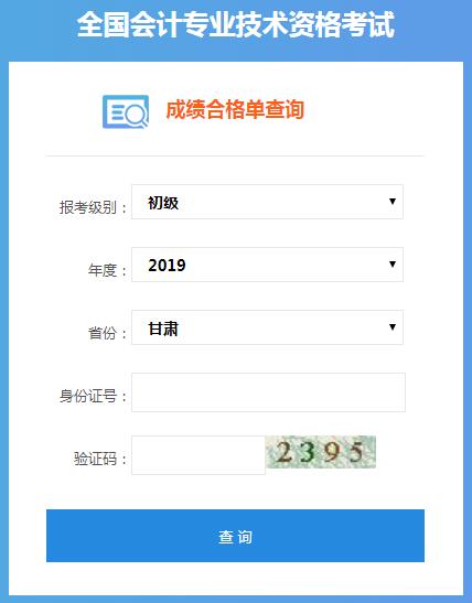 2019年甘肃初级会计职称合格证书查询入口已开通