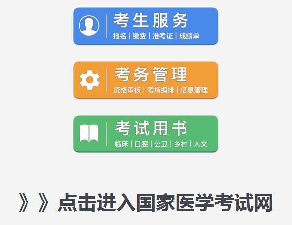 國家醫學考試網2019年西藏臨床執業醫師筆試準考證打印入口開通