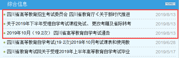 2019年10月四川自學考試報名