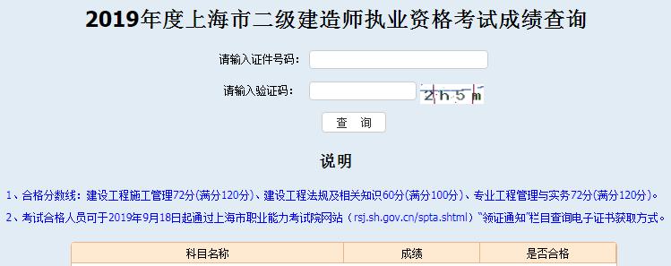 2019年上海二級建造師成績查詢入口