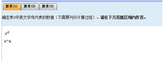 2019年中级会计职称无纸化考试系统幂次方输入