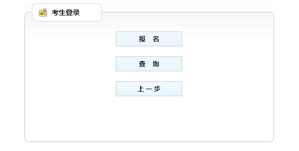 贵州贵阳报名入口