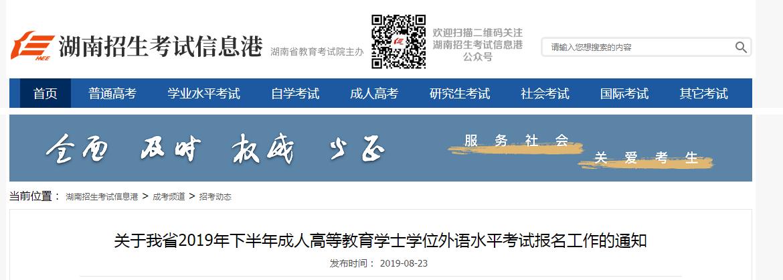 2019年下半年湖南成人学位外语报名