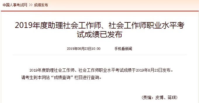 2019年助理社会工作师、社会工作师成绩查询入口8月23日开通