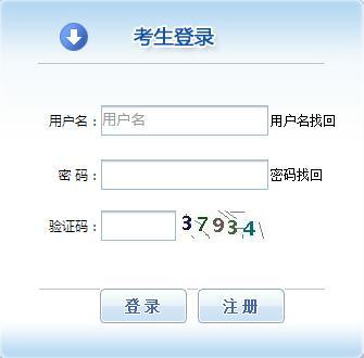 湖南2019年安全工程师考试报名入口