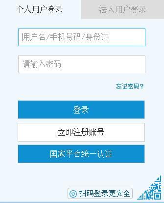 浙江2019年高级经济师成绩查询入口