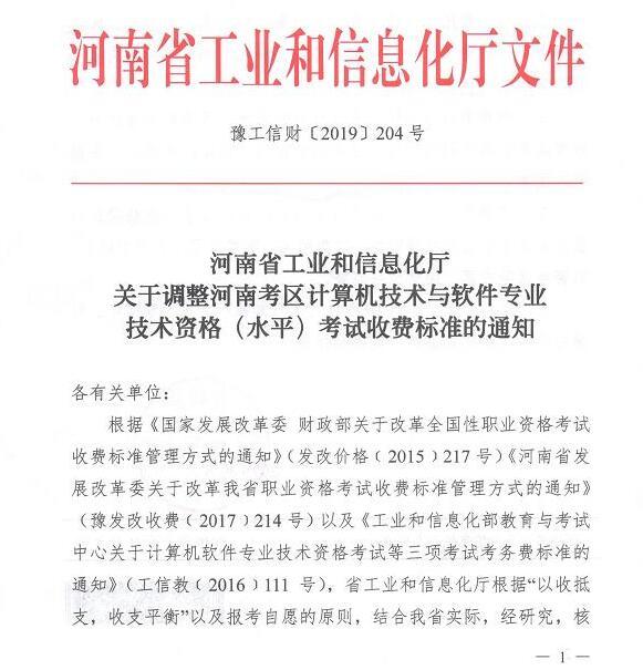 2019下半年河南软考收费标准