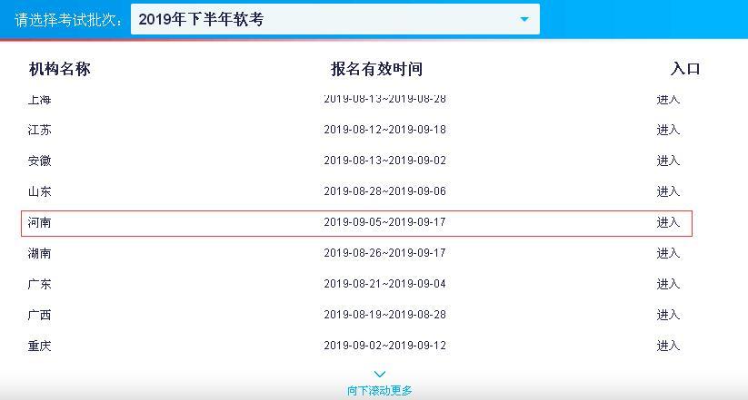 2019下半年河南软考报名入口