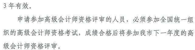 2019天津中级会计职称考后资格审核