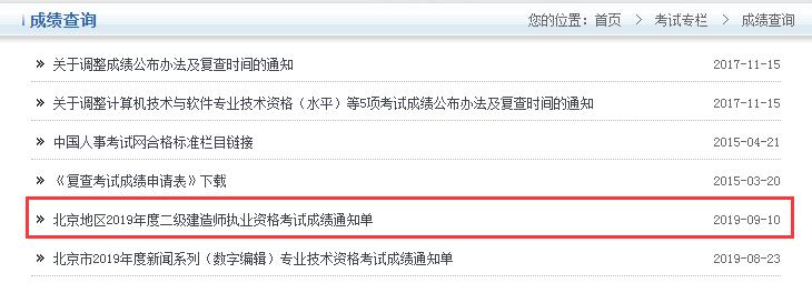 2019年北京二级建造师成绩查询时间