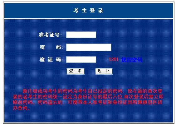 2019年内蒙古自学考试准考证打印入口