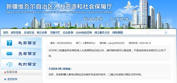 官方回复:2019年新疆二级建造师成绩公布时间