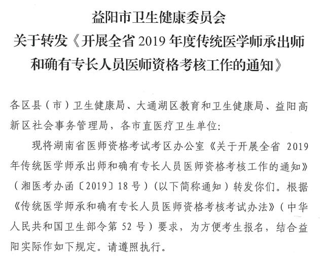 2019益阳传统医学师承出师和确有专长人员考核工作通知