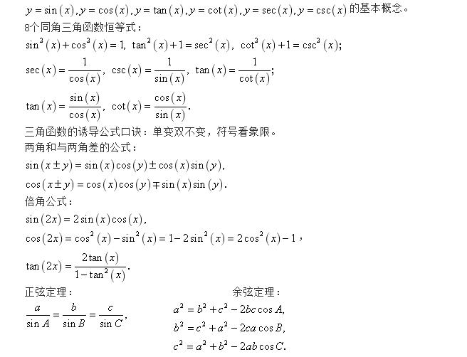2019年成人高考高起点理科数学:三角函数部分
