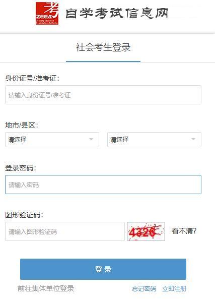 2019年10月浙江自考准考证打印入口