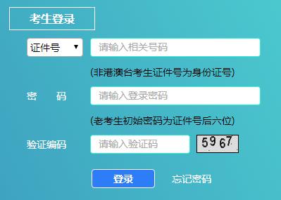 2019年10月上海自学考试准考证打印入口