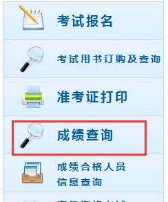 2019年河北中级会计职称成绩查询入口