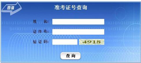 2019年宁夏自学考试准考证打印入口
