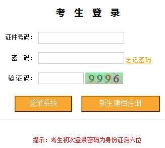 2019年10月西藏自学考试准考证打印入口