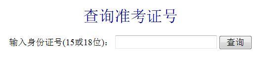 2019年10月黑龙江自考准考证打印入口