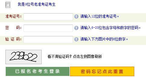 2019年10月河南自考准考证打印入口